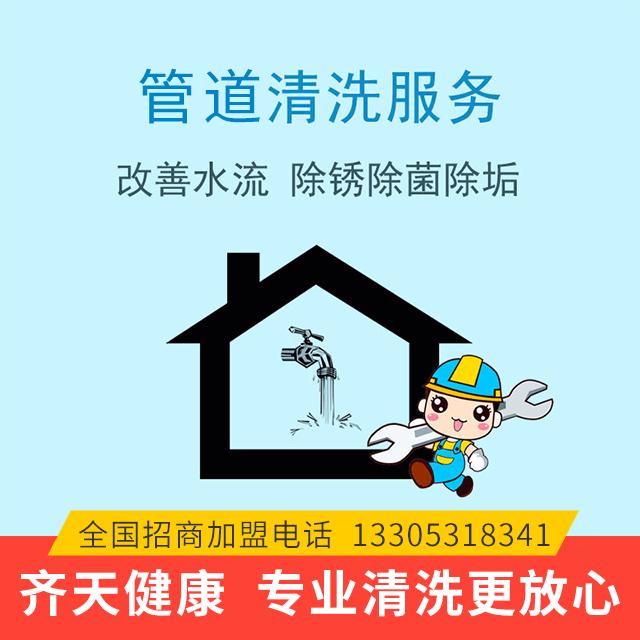 高周波脉冲管道清洗服务自来水管道地暖管道热水器上门清洗