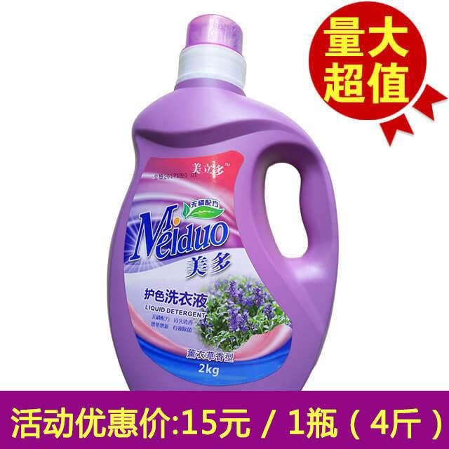 【线下活动专用】美立多护色洗衣液 薰衣草亮白增艳护理 1瓶(4斤)15元
