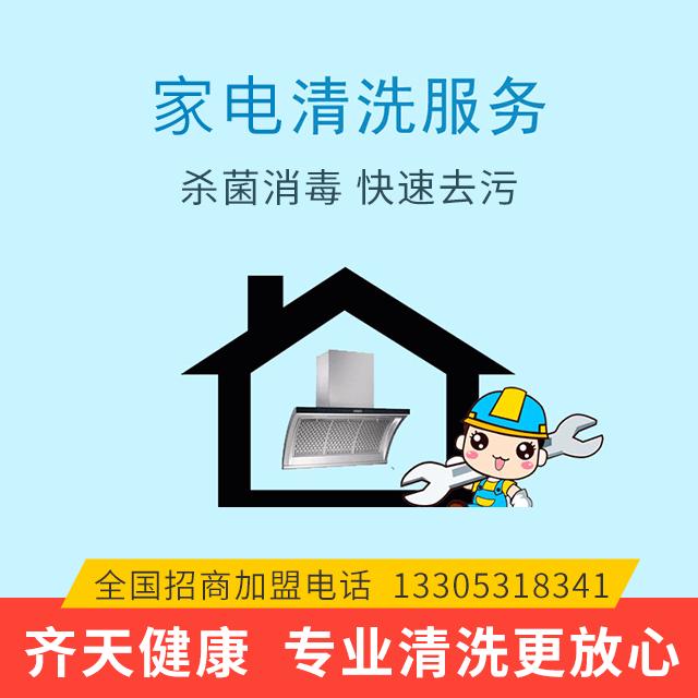 家电高压蒸汽清洗服务空调油烟机洗衣机冰箱燃气灶微波炉快速除污高温消毒