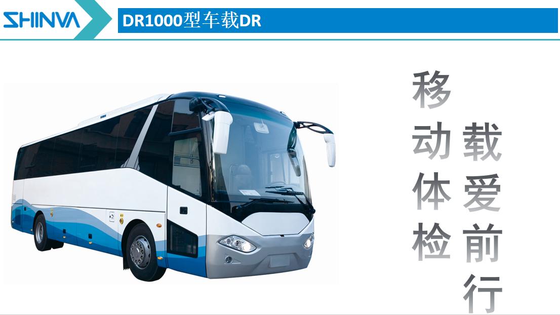 新华DR1000型车载DR
