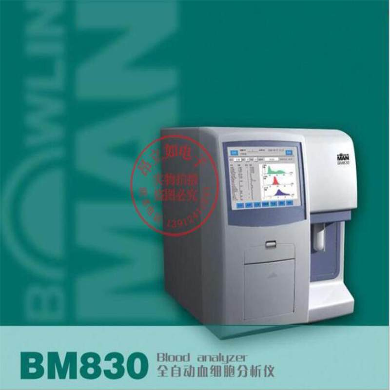 全自动BM830血液细胞分析仪三分类血常规动物血球仪23项检测试剂
