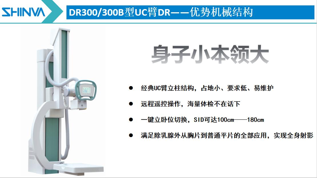 DR300/300B型UC臂DR
