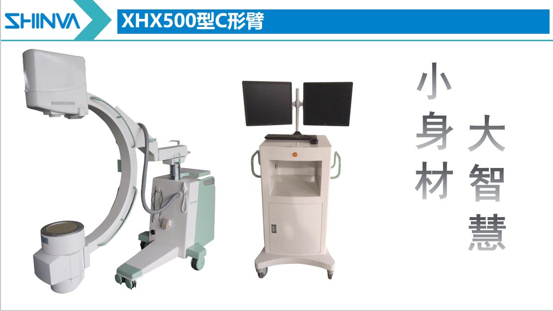 新华XHX500型C形臂